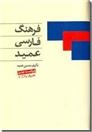 خرید کتاب فرهنگ فارسی عمید (دو جلدی) همراه با CD از: www.ashja.com - کتابسرای اشجع