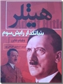 خرید کتاب هیتلر بنیانگذار رایش سوم از: www.ashja.com - کتابسرای اشجع