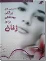 خرید کتاب دانستنیهای پزشکی بهداشتی برای زنان از: www.ashja.com - کتابسرای اشجع