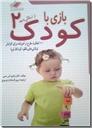 خرید کتاب بازی با کودک از یک سالگی به بعد از: www.ashja.com - کتابسرای اشجع