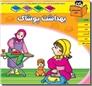 خرید کتاب بهداشت پوشاک - 4 تا 6 سال از: www.ashja.com - کتابسرای اشجع