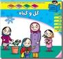 خرید کتاب گل و گیاه - 4 تا 6 سال از: www.ashja.com - کتابسرای اشجع