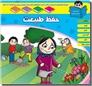 خرید کتاب حفظ طبیعت - 4 تا 6 سال از: www.ashja.com - کتابسرای اشجع