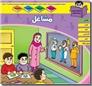 خرید کتاب مشاغل - 4 تا 6 سال از: www.ashja.com - کتابسرای اشجع