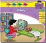 خرید کتاب رسانه - 4 تا 6 سال از: www.ashja.com - کتابسرای اشجع
