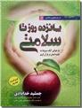 خرید کتاب پانزده روز تا سلامتی از: www.ashja.com - کتابسرای اشجع