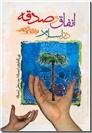 خرید کتاب انفاق و صدقه در اسلام از: www.ashja.com - کتابسرای اشجع