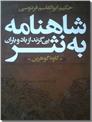 خرید کتاب شاهنامه به نثر از: www.ashja.com - کتابسرای اشجع