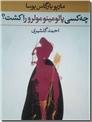 خرید کتاب چه کسی پالومینو مولرو را کشت؟ از: www.ashja.com - کتابسرای اشجع