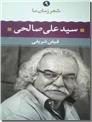 خرید کتاب سید علی صالحی ، شعر زمان ما 9 از: www.ashja.com - کتابسرای اشجع
