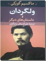 خرید کتاب ولگردان و داستانهای دیگر از: www.ashja.com - کتابسرای اشجع