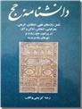 خرید کتاب دانشنامه حج از: www.ashja.com - کتابسرای اشجع