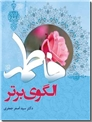 خرید کتاب فاطمه الگوی برتر از: www.ashja.com - کتابسرای اشجع