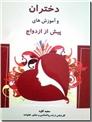 خرید کتاب دختران و آموزشهای پیش از ازدواج از: www.ashja.com - کتابسرای اشجع