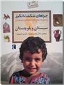 خرید کتاب چراهای شگفت انگیز، استان سیستان و بلوچستان از: www.ashja.com - کتابسرای اشجع