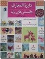 خرید کتاب دایره المعارف دانستنی های پایه برای خردسالان از: www.ashja.com - کتابسرای اشجع