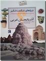 خرید کتاب چراهای شگفت انگیز، استان آذربایجان غربی از: www.ashja.com - کتابسرای اشجع