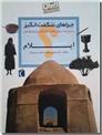 خرید کتاب چراهای شگفت انگیز، استان ایلام از: www.ashja.com - کتابسرای اشجع