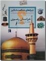 خرید کتاب چراهای شگفت انگیز، استان خراسان رضوی از: www.ashja.com - کتابسرای اشجع
