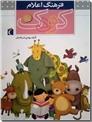 خرید کتاب فرهنگ اعلام کودک از: www.ashja.com - کتابسرای اشجع
