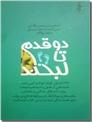 خرید کتاب دو قدم تا لبخند از: www.ashja.com - کتابسرای اشجع