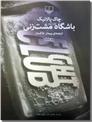 خرید کتاب باشگاه مشت زنی از: www.ashja.com - کتابسرای اشجع