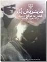 خرید کتاب قطار به موقع رسید از: www.ashja.com - کتابسرای اشجع