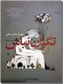 خرید کتاب نگران نباش از: www.ashja.com - کتابسرای اشجع