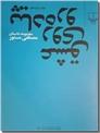 خرید کتاب عشق روی پیاده رو از: www.ashja.com - کتابسرای اشجع