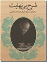 خرید کتاب شرح بی نهایت از: www.ashja.com - کتابسرای اشجع