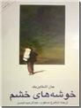 خرید کتاب خوشه های خشم از: www.ashja.com - کتابسرای اشجع