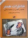خرید کتاب خاطرات همفر - جاسوس انگلستان از: www.ashja.com - کتابسرای اشجع