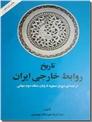 خرید کتاب تاریخ روابط خارجی ایران از: www.ashja.com - کتابسرای اشجع