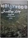 خرید کتاب هالیوود - بوکفسکی از: www.ashja.com - کتابسرای اشجع