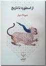 خرید کتاب از اسطوره تا تاریخ از: www.ashja.com - کتابسرای اشجع
