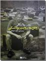 خرید کتاب رومن به روایت پولانسکی از: www.ashja.com - کتابسرای اشجع