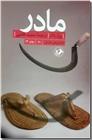 خرید کتاب مادر - پرل باک از: www.ashja.com - کتابسرای اشجع