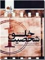 خرید کتاب خلق شخصیت از: www.ashja.com - کتابسرای اشجع