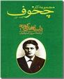 خرید کتاب مجموعه آثار چخوف از: www.ashja.com - کتابسرای اشجع