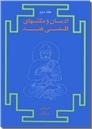 خرید کتاب ادیان و مکتب های فلسفی هند از: www.ashja.com - کتابسرای اشجع
