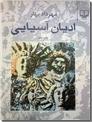 خرید کتاب ادیان آسیایی از: www.ashja.com - کتابسرای اشجع
