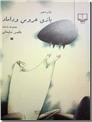 خرید کتاب بازی عروس و داماد از: www.ashja.com - کتابسرای اشجع