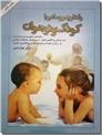 خرید کتاب رفتار پدر و مادر با کودک و نوجوان از: www.ashja.com - کتابسرای اشجع