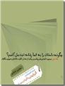 خرید کتاب چگونه داستان را به فیلمنامه تبدیل کنیم از: www.ashja.com - کتابسرای اشجع