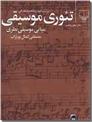 خرید کتاب تئوری موسیقی از: www.ashja.com - کتابسرای اشجع