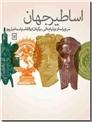 خرید کتاب اساطیر جهان از: www.ashja.com - کتابسرای اشجع