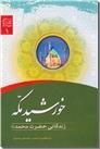 خرید کتاب خورشید مکه از: www.ashja.com - کتابسرای اشجع