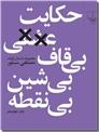 خرید کتاب حکایت عشقی بی قاف بی شین بی نقطه از: www.ashja.com - کتابسرای اشجع