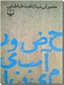 خرید کتاب حضور آبی مینا از: www.ashja.com - کتابسرای اشجع