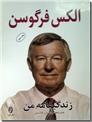خرید کتاب زندگینامه من - الکس فرگوسن از: www.ashja.com - کتابسرای اشجع